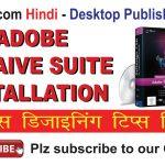 Installing Adobe Creative Suite – अडोब इनडिजाइन इनस्टॉल करना