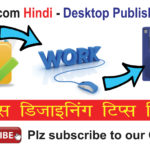 Open Open As and Open a copy commands: Indesign in Hindi