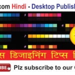 Colour Palettes in Indesign – Learn Indesign in Hindi