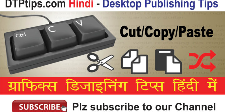 Cut Copy and Paste Command: Learn Indesign in Hindi