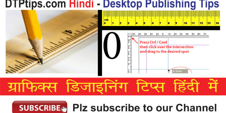 Rulers and Zero Point in Indesign: Learn Indesign in Hindi