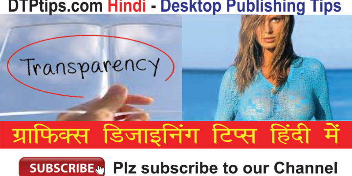 Indesign in Hindi – Background Removing using Transparency