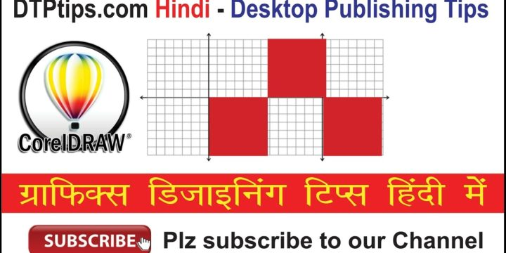 CorelDarw Tip 32: How to use Snap to objects in CorelDraw – Video in Hindi