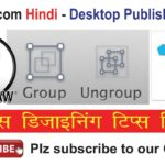 CorelDraw Tip 23: Group and Ungroup Command in CorelDraw Tutorial in Hindi