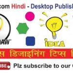 CorelDraw Tip 24: Symbol Manager Docker Tips and Tricks – CorelDraw in Hindi