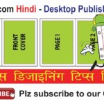 CorelDraw Tip 27: Creating a Four Page Brochure Layout Tips CorelDraw in Hindi