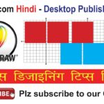 CorelDraw Tip 31: Snap to Guidelines Tips in CorelDraw – Video in Hindi