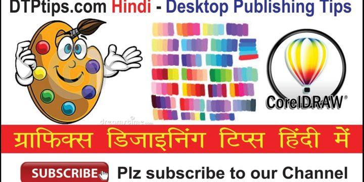 CorelDraw Tip 35: Document Colour Palette Tips in CorelDraw Hindi Video