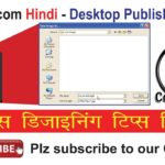 CorelDraw Tips 03: Creating and Saving a New Document in Hindi
