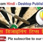 CorelDraw Tips 04: Change Default Object and Text Properties in Hindi