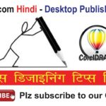 CorelDraw Tips 05: Freehand, Pen and Bezier Tools in CorelDraw in Hindi