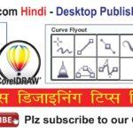 CorelDraw Tips 06: Working with Shape tool (Node tool) in CorelDraw – Hindi Video