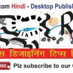 CorelDraw Tips 07: Tips Using Artistic Media Tools in CorelDraw in Hindi
