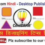 CorelDraw Tips 08: Rectangle tool, Polygon Tool and Spiral Tool in CorelDraw – Hindi Video