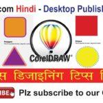 CorelDraw Tips 08: Rectangle tool, Polygon Tool and Spiral Tool in CorelDraw – Hindi Video