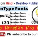 Change Font Display Style in CorelDraw – Hindi Tutorial