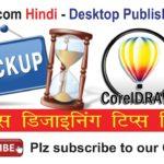 CorelDraw Tips 17: Increase Auto Backup Save time in CorelDraw- Video Tutorial in Hindi