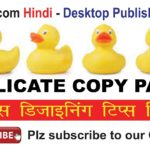 CorelDraw Tips 19: Duplicate Copy and Paste Command in Coreldraw – Video tutorial in Hindi