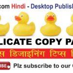CorelDraw Tips 19: Duplicate Copy and Paste Command in Coreldraw – Video tutorial in Hindi