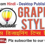 CorelDraw Tip 30: Working with Graphic and Text Styles in CorelDraw Part – 2 (Hindi Video)