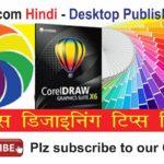 CorelDraw Hindi Tips: Creating a Multi Colour Wheel Design in CorelDraw – Learn CorelDraw in Hindi