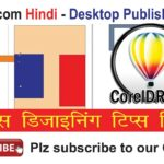 CorelDraw Tips in Hindi: Automatic Smart Fill Tool to any Shape in CorelDraw –  Hindi Video