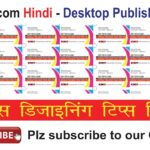 CorelDraw Tips in Hindi: Creating Visiting Card Set for Printing on 12×18 Sheet on Digital Printer