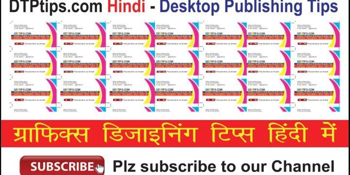 CorelDraw Tips in Hindi: Creating Visiting Card Set for Printing on 12×18 Sheet on Digital Printer