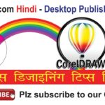 CorelDraw Tips in Hindi: Creating an Arc or a Pie Segment in CorelDraw   Video in Hindi