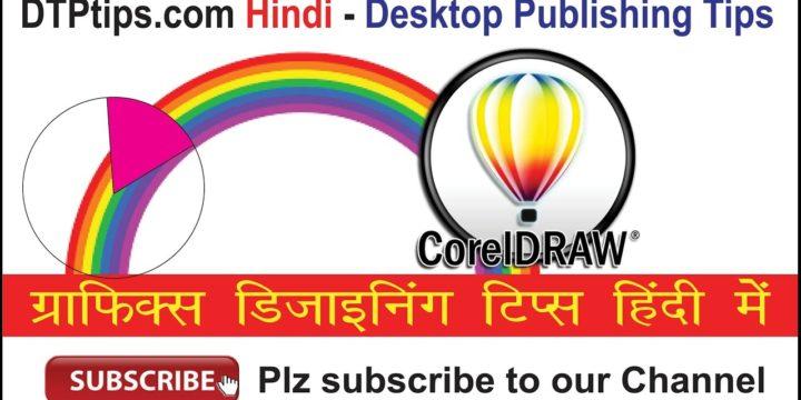 CorelDraw Tips in Hindi: Creating an Arc or a Pie Segment in CorelDraw   Video in Hindi