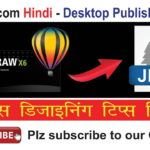 CorelDraw Tips in Hindi: Export to JPG (JPEG) in CorelDraw – Video in Hindi