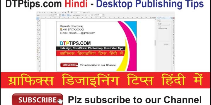 CorelDraw Tips in Hindi: How to Create a Visiting Card in CorelDraw –  Video in Hindi