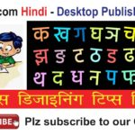 Hindi Typing in CorelDraw without Hindi Typing Knowledge