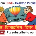 CorelDraw Tips in Hindi – Moving or Reordering Pages in Coreldraw