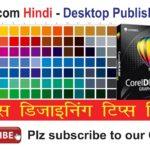 CorelDraw Videos in Hindi: How to Create Best Colour Scheme Palette in CorelDraw