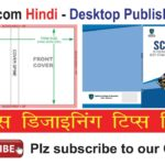 Creating a Front and Back Cover with Spine in Indesign (Part 1) : Video in Hindi