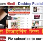 Indesign tips in Hindi: Moving Pages from one Document to Another in Indesign