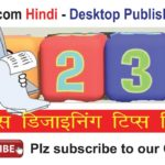 Indesign Tutorials: Creating a Number List in Indesign using Character Style – Video in Hindi