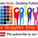 Learn CorelDraw in Hindi: Adding Custom Colours to CorelDraw Document Colour Palette