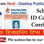 Learn CorelDraw in Hindi: Creating a School Identity Cards for Students