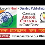 Learn CorelDraw in Hindi: Designing Ashok Chakra Using Duplicate Command