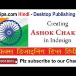 Learn Indesign in Hindi: How to Design Ashok Chakra using duplicate