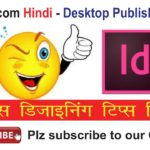 What is Best in Indesign over other Softwares: Video in Hindi