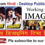 Working with Images in Indesign: Indesign in Hindi Part 3 / 5