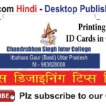 CorelDraw in Hindi: How to Print Students School Identity Card in CorelDraw