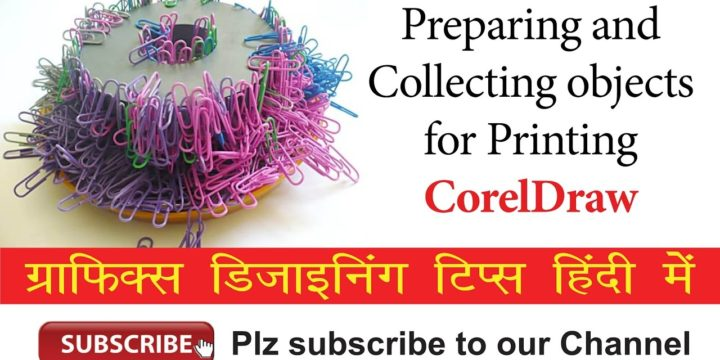 CorelDraw in Hindi: Preparing a Design for Printing or for Printer Distribution