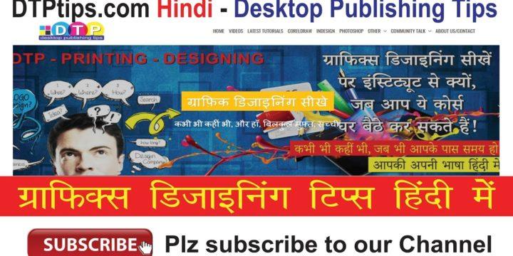 WordPress in Hindi – Introduction About WordPress (वर्डप्रेस के बारे में)