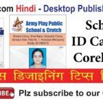 School ID Cards in 2 Minutes in CorelDraw – 2 मिनट में 200 से ज्यादा School ID Cards बनाएं