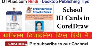 School ID Cards in 2 Minutes in CorelDraw - 2 मिनट में 200 से ज्यादा School ID Cards बनाएं