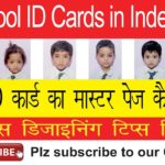 How to Create Master Pages of School ID Cards in Indesign: Video in Hindi